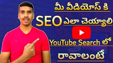 How To SEO YouTube Videos | YouTube SEO 2021 | Advanced SEO in Telugu | YouTube SEO 2021 in Telugu